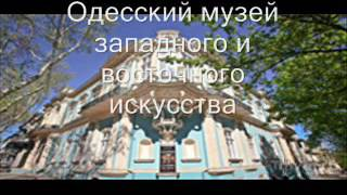 Достопримечательности Одессы(Достопримечательности Одессы., 2016-11-10T10:40:45.000Z)