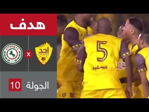 هدف أحد الأول ضد الاتفاق (اسحاق فورساه)  في الجولة 10 من الدوري السعودي للمحترفين