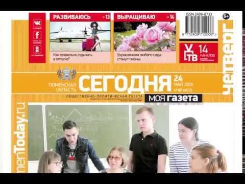 """Анонс газеты """"Тюменская область сегодня"""" за 24 мая 2018 года"""