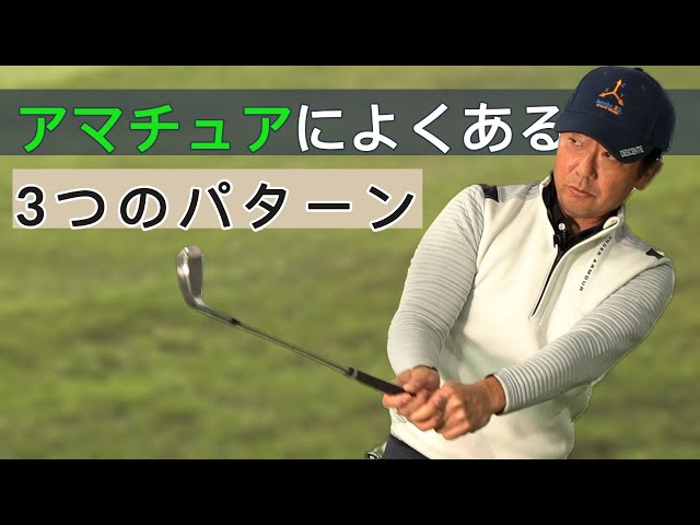 【ゴルフ科学】アマチュアプレーヤーによくある三つのパターン【サイエンスゴルフ】vol.33