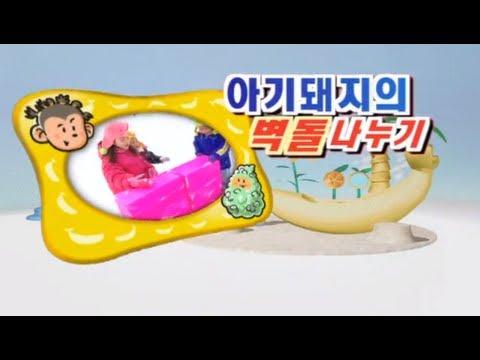 바나나를 탄 끼끼(수학) - 아기돼지의 벽돌 나누기