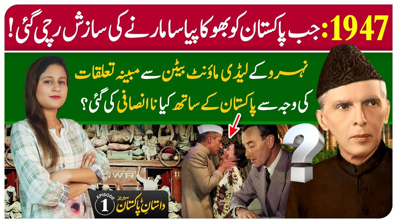 Conspiracy against newly born Pakistan | Dastan-e-Pakistan Episode#1 Jinnah, Nehru, Lady Mountbatten