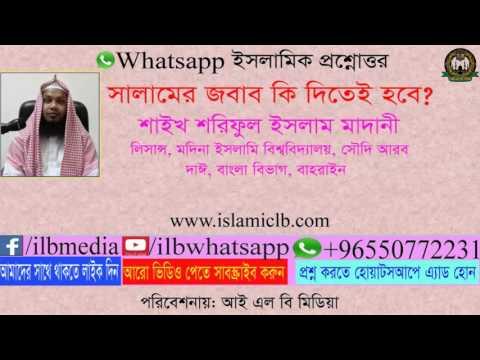 Sheikh Shariful Islam Madani  সালামের জবাব কি দিতেই হবে?
