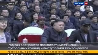 Ким Чен Ын устроил обед для Денниса Родмана