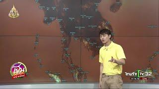รู้ก่อนร้อนหนาว-20-04-62-ข่าวเย็นไทยรัฐ-เสาร์-อาทิตย์