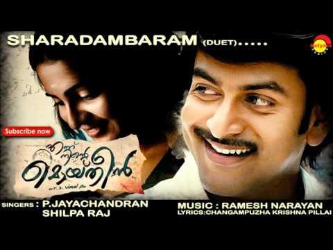 Sharadambaram (Duet) | Ennu Ninte Moideen | P Jayachandran | Shilpa Raj