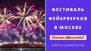 Фестиваль фейерверков в Москве. Новости тризма России.