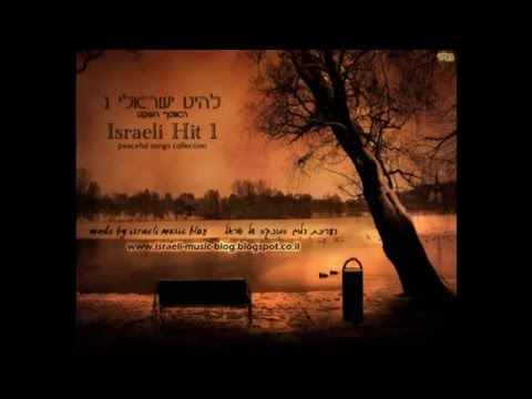 Israeli Hits 2014 - Best Hebrew Songs 2014 - Israeli Music 2