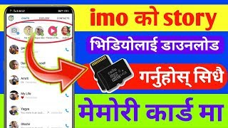 Gambar cover how to download imo story video in gallery