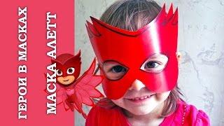 Маска Алетт DIY Герои в масках маски маска своими руками для детей DIY Owlette mask !