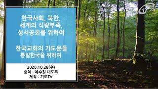 [한국교회의 기도문들] 한국사회, 북한, 세계의 식량부…