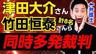 【津田大介さん】竹田恒泰さんら計8名を同時多発裁判で訴える!【あいちトリエンナーレ裁判】