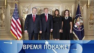 Украина с трибуны ООН. Время покажет. Выпуск от 27.09.2018
