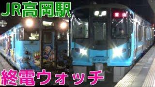 終電ウォッチ☆JR高岡駅 城端線・氷見線・あいの風とやま鉄道の最終電車!