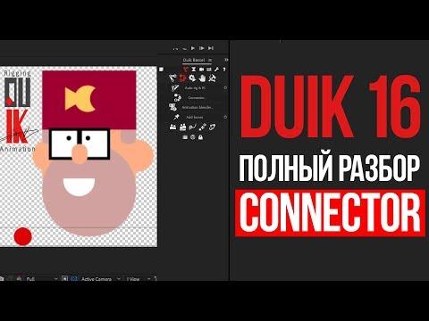 Duik - Connector