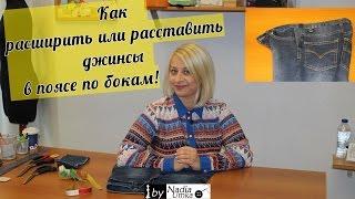 Как расширить или расставить джинсы в поясе по бокам! by Nadia Umka !