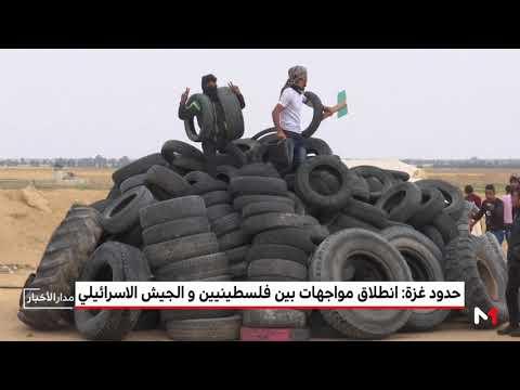 """مواجهات بين الفلسطينيين وجنود الاحتلال عند حدود غزة في """"مسيرة العودة"""""""
