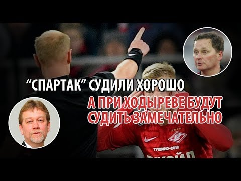 """""""Спартак"""" судили хорошо. А при Ходыреве будут судить замечательно."""