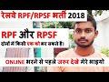 RPF / RPSF Constable 2018 | दोनों में किसी एक ही के लिए apply कर सकते हैं | Railway vacancy 2018