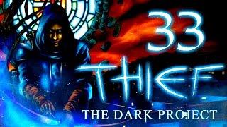 Thief: The Dark Project (Gold) Финал - Серия №33: