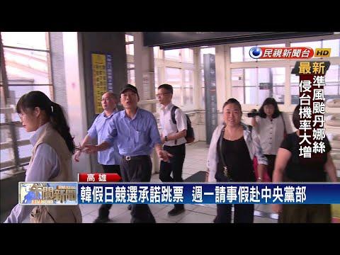 韓國瑜重申帶職選總統  民進黨團要求辭職-民視新聞