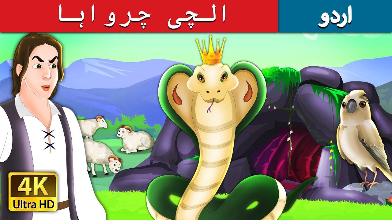الچی چرواہا | The Greedy Shepherd Story in Urdu  | Urdu Fairy Tales