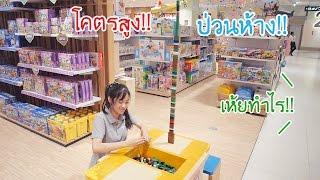 วิธีต่อ Lego ให้สูงที่สุด (Kaykai&Sprite)