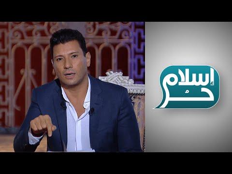 إسلام حر ردًا على تحليل الختان: النبي لم يختن بناته  - 23:58-2020 / 1 / 3