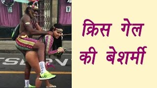 Chris Gayle posted vulgar video with girlfriend Natasha, creates controversy  | वनइंडिया हिन्दी