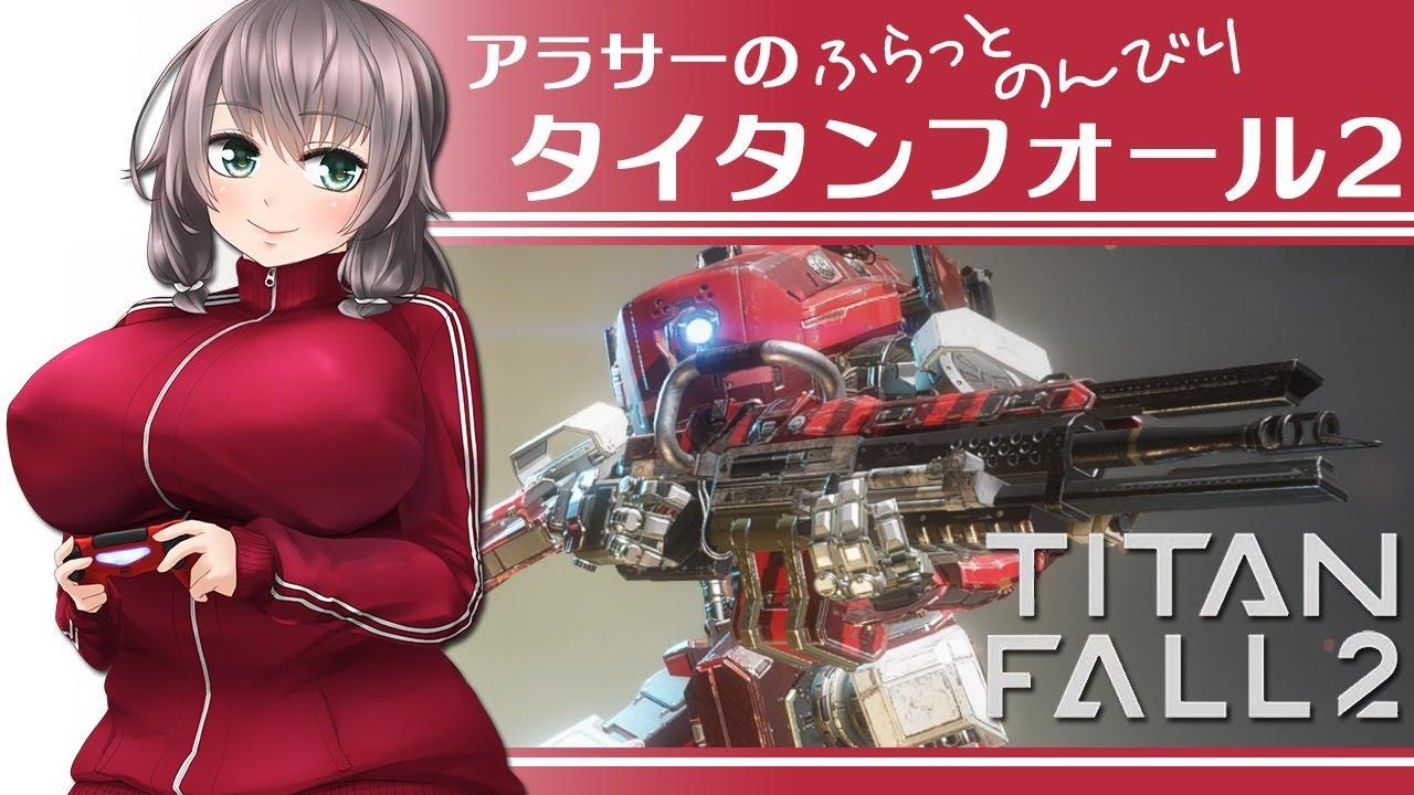 【TITANFALL2】ふらっとのんびりタイタンフォール2【Vtuber】