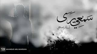 [ سمعي يرى | إسلام صبحي ] نسائم الروح