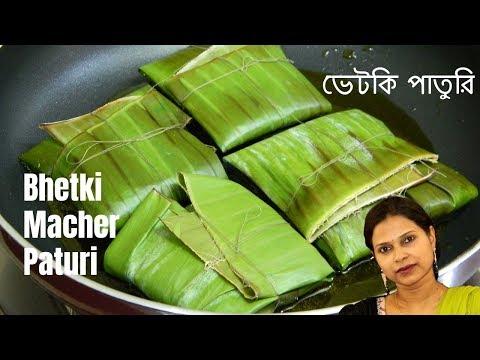 ভেটকি মাছের পাতুরি | Bhetki Paturi Recipe | Vetki Macher Paturi | Recipe #46
