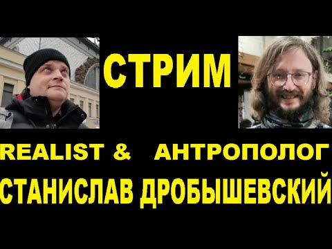 СТРИМ: Станислав Дробышевский в гостях у REALIST'а