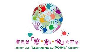 Publication Date: 2020-08-21 | Video Title: 仁德天主教小學: 教育大同LBD感創做大本營