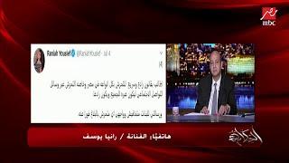 رانيا يوسف: أمي كانت بتلبس قصير ومفتوح ومحدش اتحرش بيها