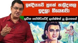 ඉන්දියාවේ හුගක් කාලිදාසල ඉදලා තියෙනවා | Piyum Vila | 01-07-2019 | Siyatha TV Thumbnail