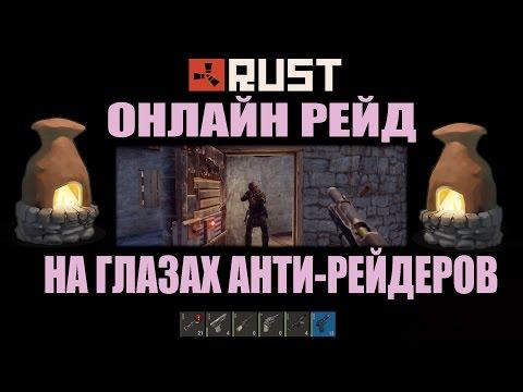 RUST - ОНЛАЙН РЕЙД НА ГЛАЗАХ АНТИРЕЙДЕРОВ