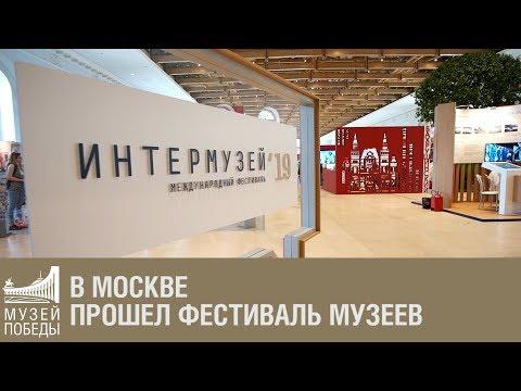 В Москве прошел фестиваль музеев