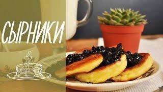 СЫРНИКИ | очень вкусные сырники из творога [видео рецепты]