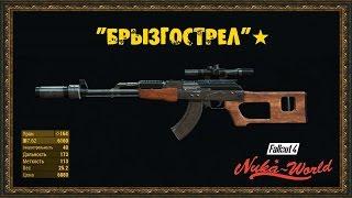 Fallout 4 Nuka-World - Уникальное оружие - Брызгострел