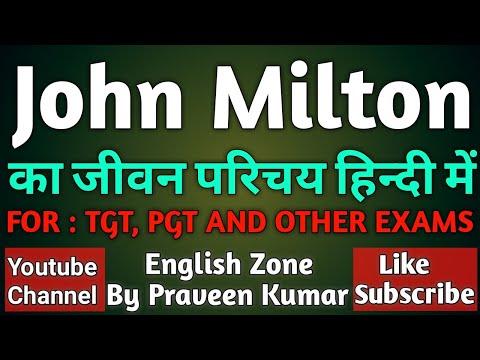 John Milton in Hindi || जॉन मिल्टन का जीवन परिचय