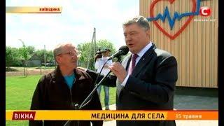 Медицина для села – Вікна-новини – 15.05.2018