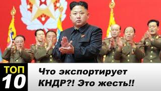 Что экспортирует КНДР?? Метамфетамин и фальшивые баксы как источник дохода!!
