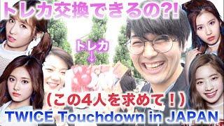【트와이스】TWICEのトレーディングカード交換で奇跡連発!TWICE Touchdown in JAPAN