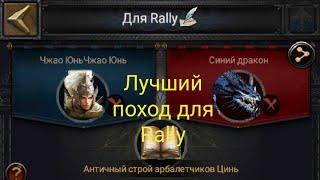 Лучший поход для Rally и Каравана!!