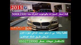 اسعار بي ام دبليو 2015 BMW X6 الفئه السابعه 2015 BMW 7-Series بتاريخ 1436/3/10