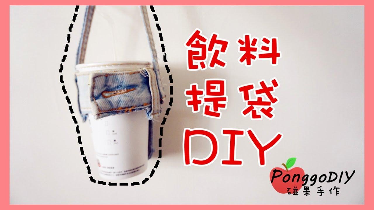舊衣改造#2 牛仔褲手搖杯提袋製作 jean hand-drinks holder DIY tutorial │ 碰果 手作 - YouTube