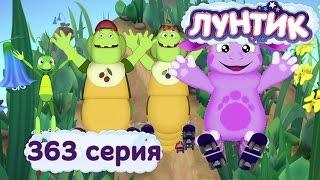 Лунтик и его друзья - 363 серия. Извинились