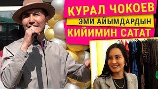 Курал Чокоев эми айымдардын кийимин сатат
