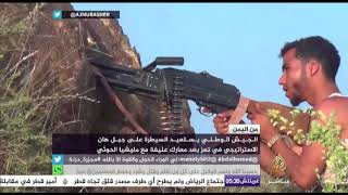 الجيش الوطني يستعيد السيطرة على جبل هان في تعز باليمن